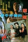 Zhuo niu zi ku de zhong kui