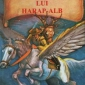 Particularitati ale basmului cult - Povestea lui Harap-Alb - Ion Creanga