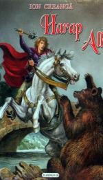 Povestea lui Harap Alb de Ion Creanga - Referat